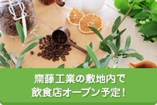 齋藤工業の敷地内で飲食店オープン予定!